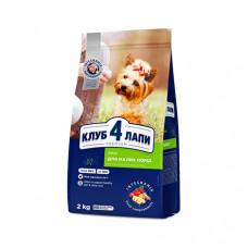 Клуб 4 Лапы сухой корм для взрослых собак мелких пород 2 кг