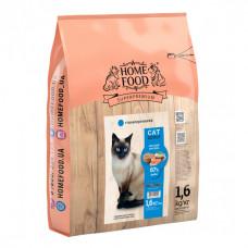 Home Food гіпоалергенний сухий корм для дорослих котів SENSITIVE МОРСЬКИЙ КОКТЕЙЛЬ 1,6 кг.