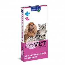 СексСтоп ProVET таблетки ТМ «Природа» для собак и кошек 1 блистер (10 таблеток)