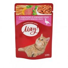 Мяу! Консервы для котов с индейкой 0,1 кг