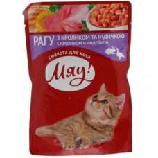 Мяу! Консервы для котов с кроликом и индейкой 0,1 кг