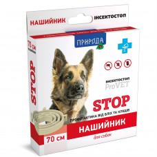 ИНСЕКТОСТОП ProVET ошейник от блох и клещей ТМ «Природа» для собак 70 см