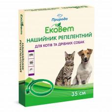 Ошейник для котов и собак мелких пород от блох и клещей ТМ Природа ЭкоВет (35 см.)