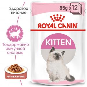Royal Canin instinctive in gravy вологий корм для кошенят до 12 місяців 0,085 кг.