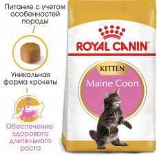 Royal Canin mainecoon (мейн-кун) kitten корм для котят до 15 месяцев 0,4 кг.