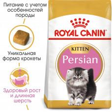 Royal Canin kitten persian корм для котят перситской породы до 12 месяцев 0,4 кг.