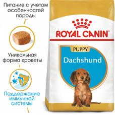Royal Canin dachshund Puppy корм для щенков до 10 месяцев 1,5 кг.