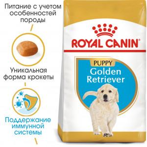 Royal Canin Golden Retriever (золотистый ретривер) Puppy корм для щенков до 15 мес 12 кг.