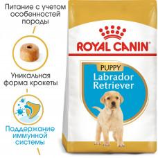 Royal Canin labrador Junior корм для щенков до 15 месяцев 1 кг.