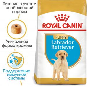 Royal Canin Labrador Puppy корм для щенков до 15 месяцев 12 кг.